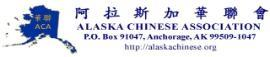 Alaska Chinese Association logo
