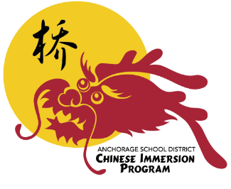 Chinese Immersion Program Logo
